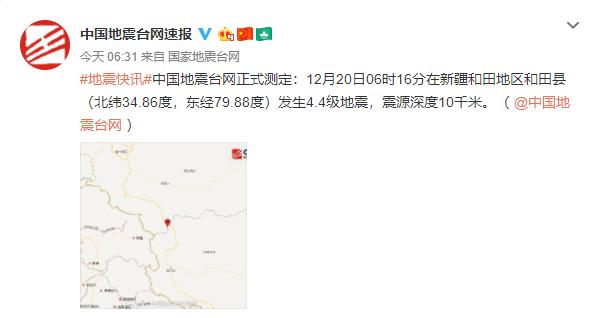 中国地震台网:新疆和田地区和田县发生4.4级地震