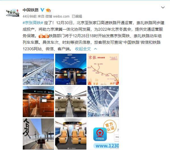 京张高铁12月30日开通运营今日18时开始售票