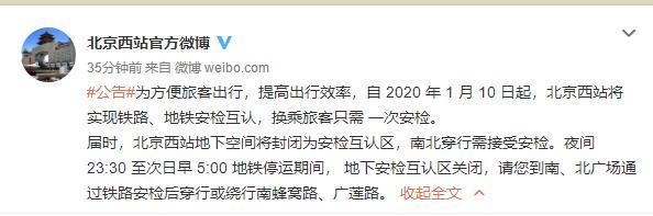 北京西站10日起实现铁路地铁安检互认 换乘旅客只需一次安检