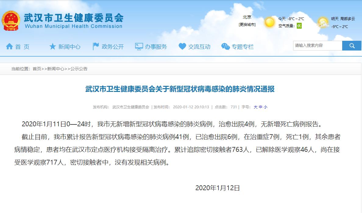 武汉通报新型冠状病毒感染肺炎:717人尚在接受观察