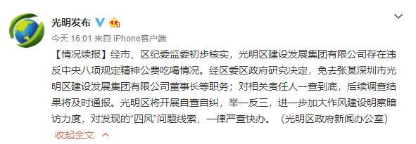 深圳一国企晚宴喝掉16万元茅台官