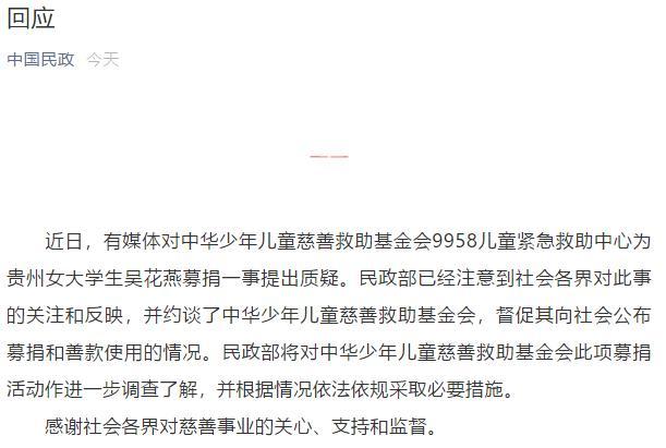 """民政部回应""""9958为吴花燕募捐"""":将依法依规采取必要措施"""