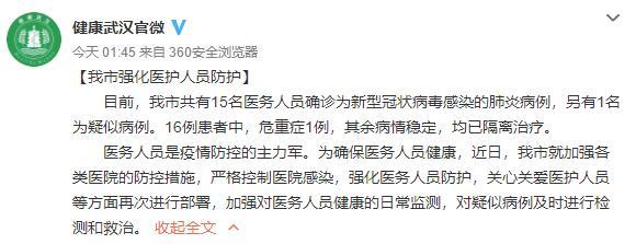 武汉市卫健委:15名医务人员确诊为新型冠状病毒肺炎病例 均已隔离治疗