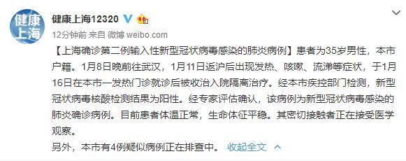 上海確診第二例輸入性新型冠狀病毒感染的肺炎病例 另有4例疑似病例正在排查中