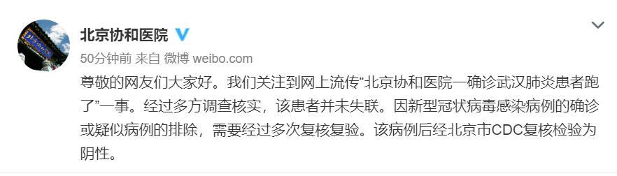 北京协和医院一确诊武汉肺炎患者逃跑情况不实