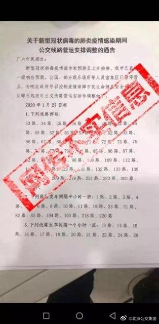 """北京公交集团:网传""""北京公交线路营运安排调整""""不实"""