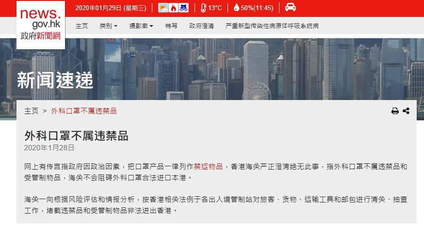 将口罩列为禁运物品?香港海关严