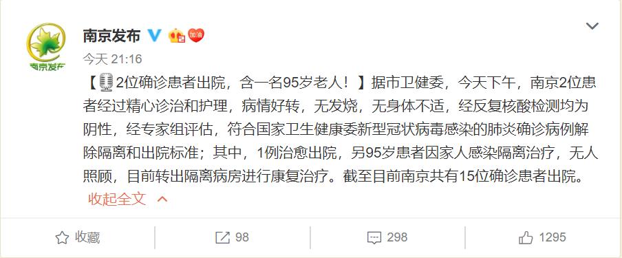 南京2位确诊患者出院含一名95岁老人