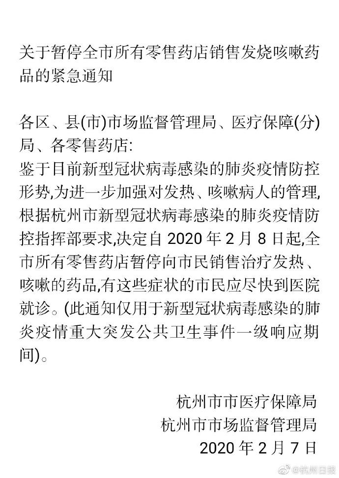 杭州零售药店今起停售治疗发烧咳嗽药品