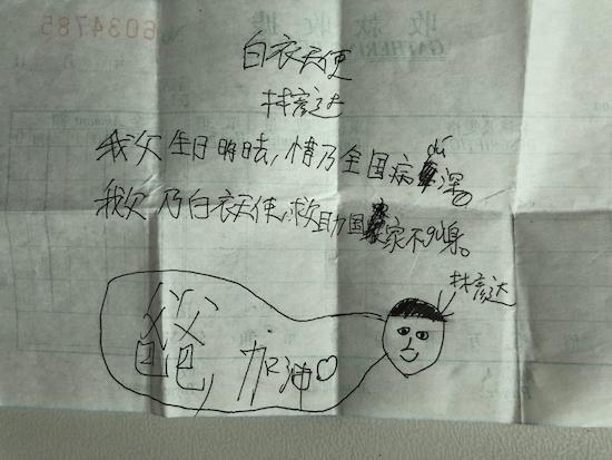 爸爸上武汉一线抗疫儿子写诗送别
