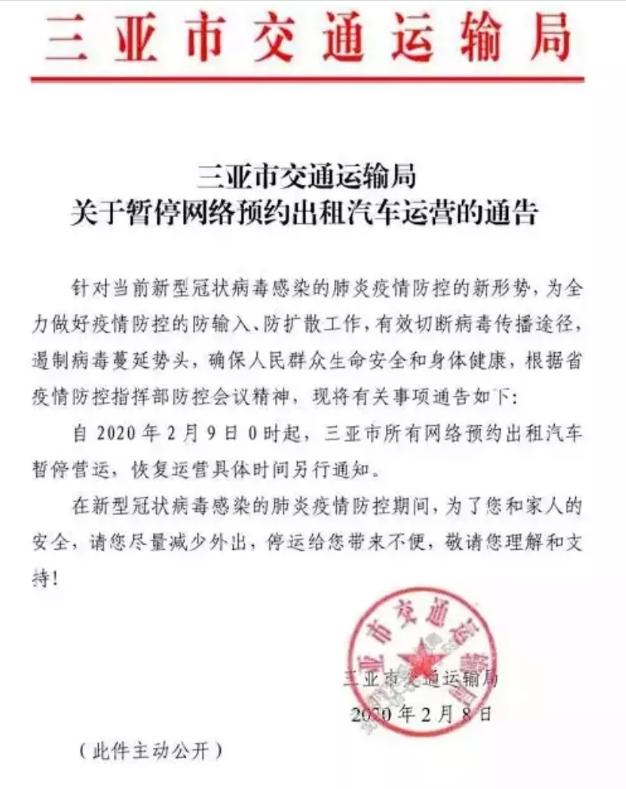 海南省三亚市所有网约车明日起暂停运营
