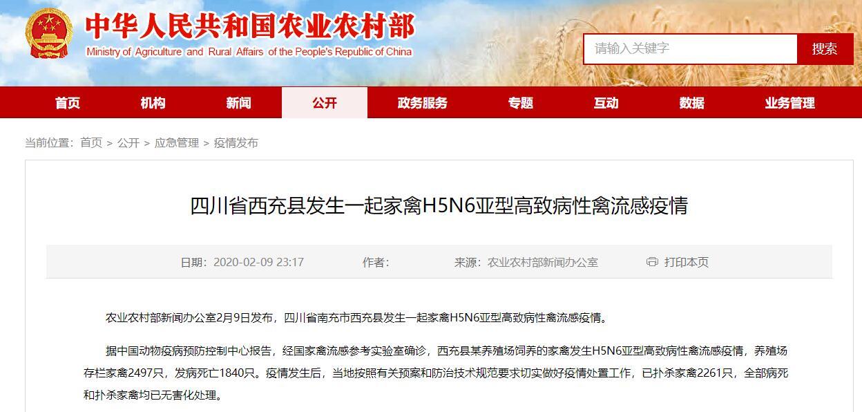 四川省西充县发生一起家禽H5N6亚