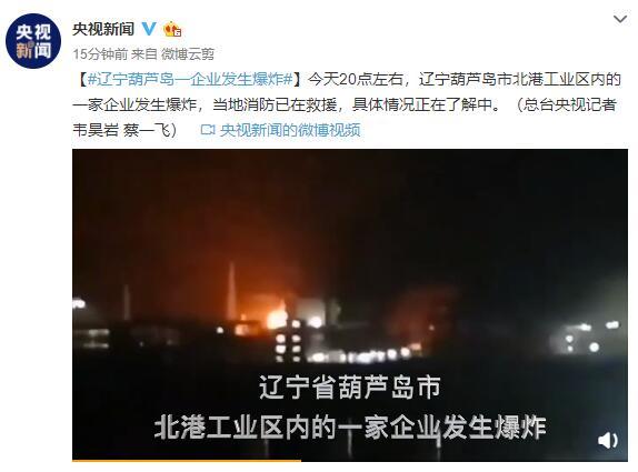 辽宁葫芦岛一企业发生爆炸消防正在救援