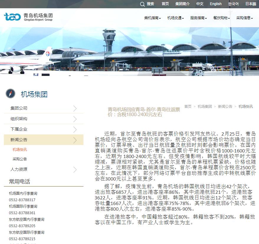 首尔至青岛航班客票价格引热议青岛机场回应