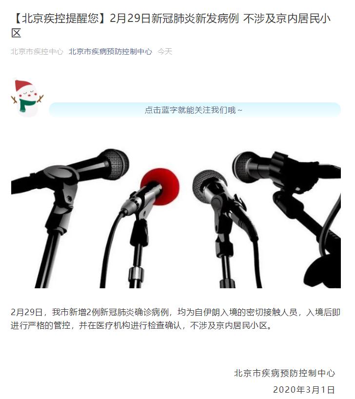 北京2月29日新冠肺炎新发病例不涉及京内居民小区