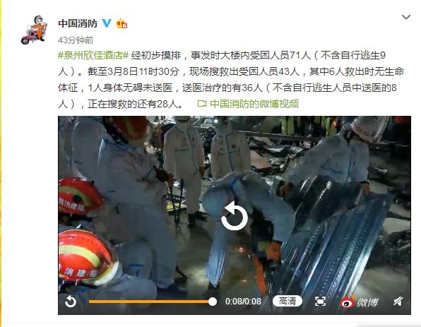 福建泉州酒店坍塌事故现场救出43人 6人救出时无生命体征
