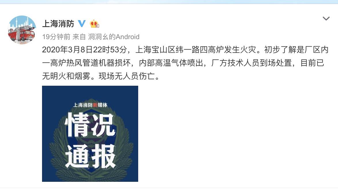 上海宝山区一工厂四高炉发生火灾