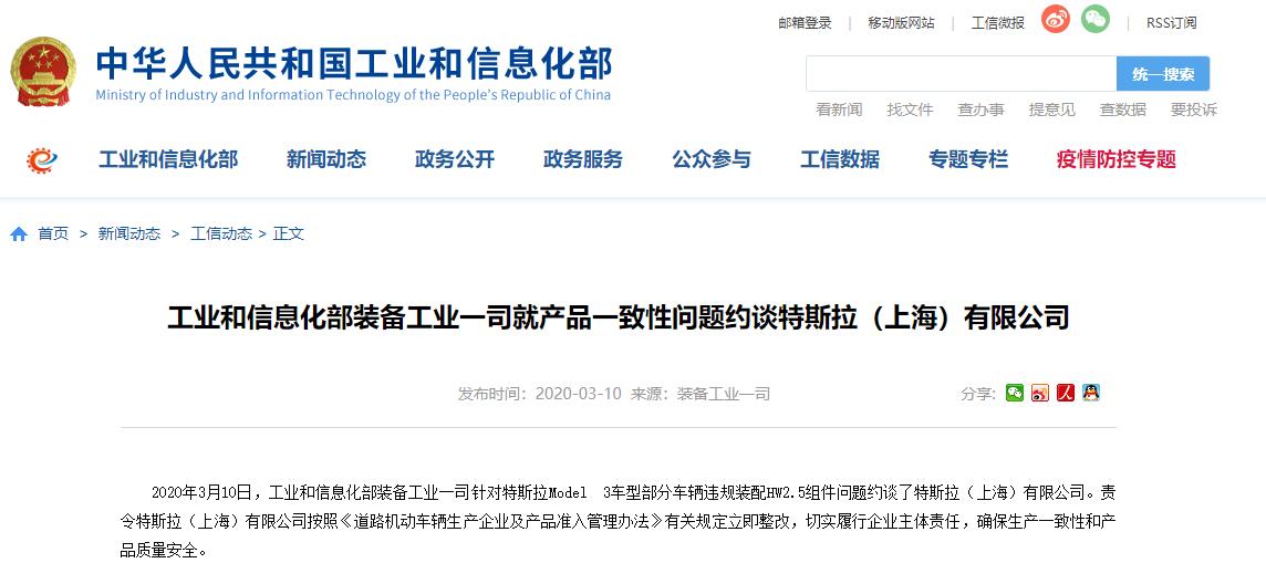 工信部就产品一致性问题约谈特斯拉(上海)有限公司