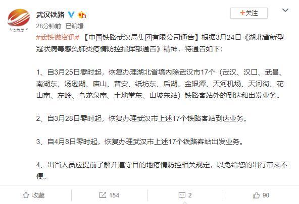 3月25日零时起湖北恢复除武汉外铁路客站到达出发业务