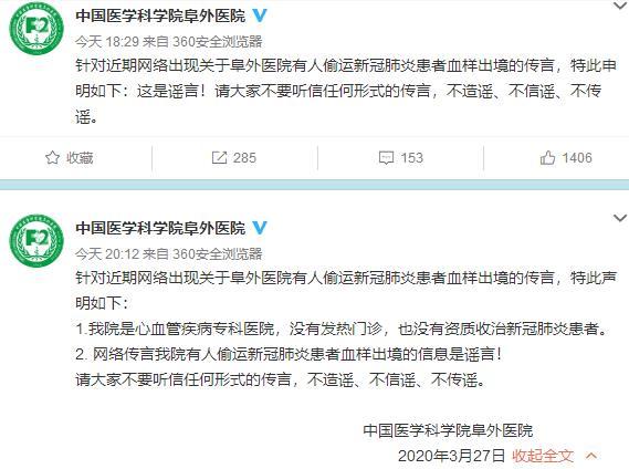 """阜外医院声明:网传""""偷运患者血样出境""""是谣言"""