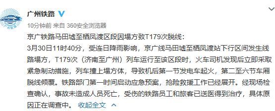 一列客运火车在郴州永兴县境内侧翻