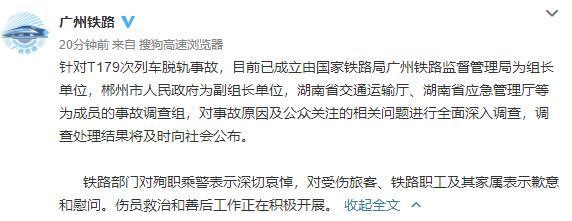 进行全面深入调查 中国铁路广州局成立T179次列车脱轨事故调查组!