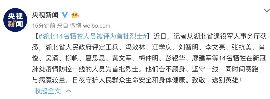 湖北评定李文亮等14名牺牲人员为首批烈士