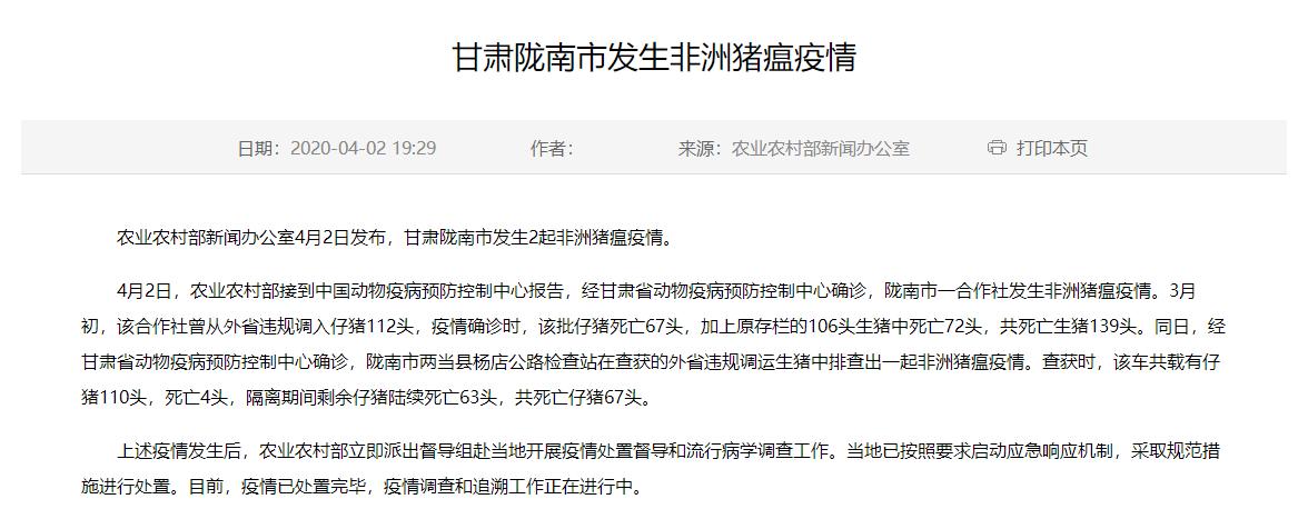 农业和农村部:甘肃省陇南市发生两起非洲猪瘟疫情