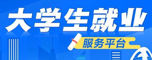 辽宁:瞄准复工复产急需领域 50家重点用工企业参加