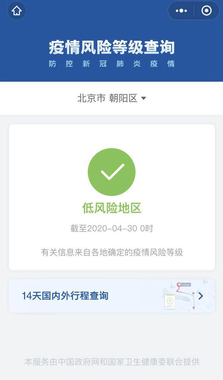 """4月30日零点北京朝阳区""""疫情风险等级""""已调整为低风险地区"""