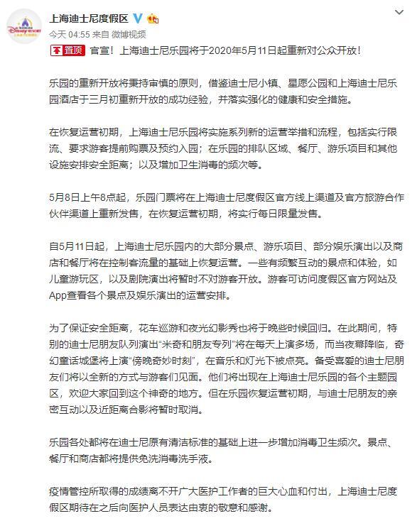 限流、预约 上海迪士尼重新开放