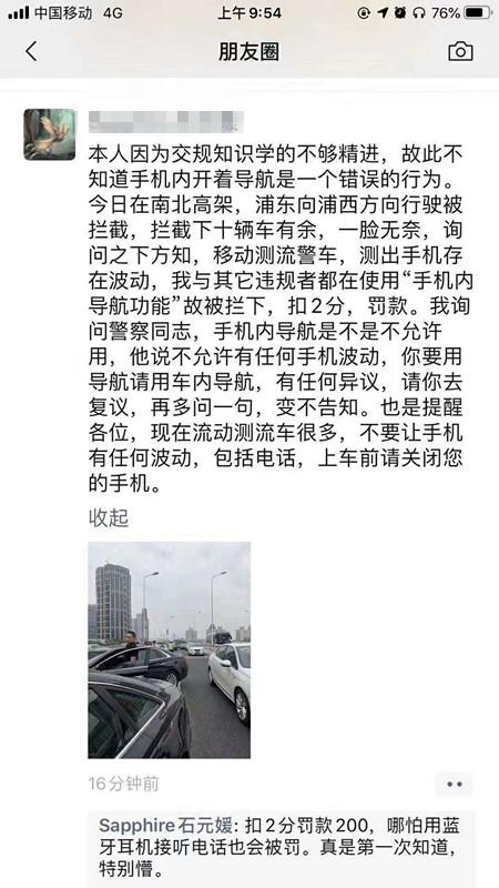 开车用手机导航被处罚?上海警方辟谣:实因持手机浏览