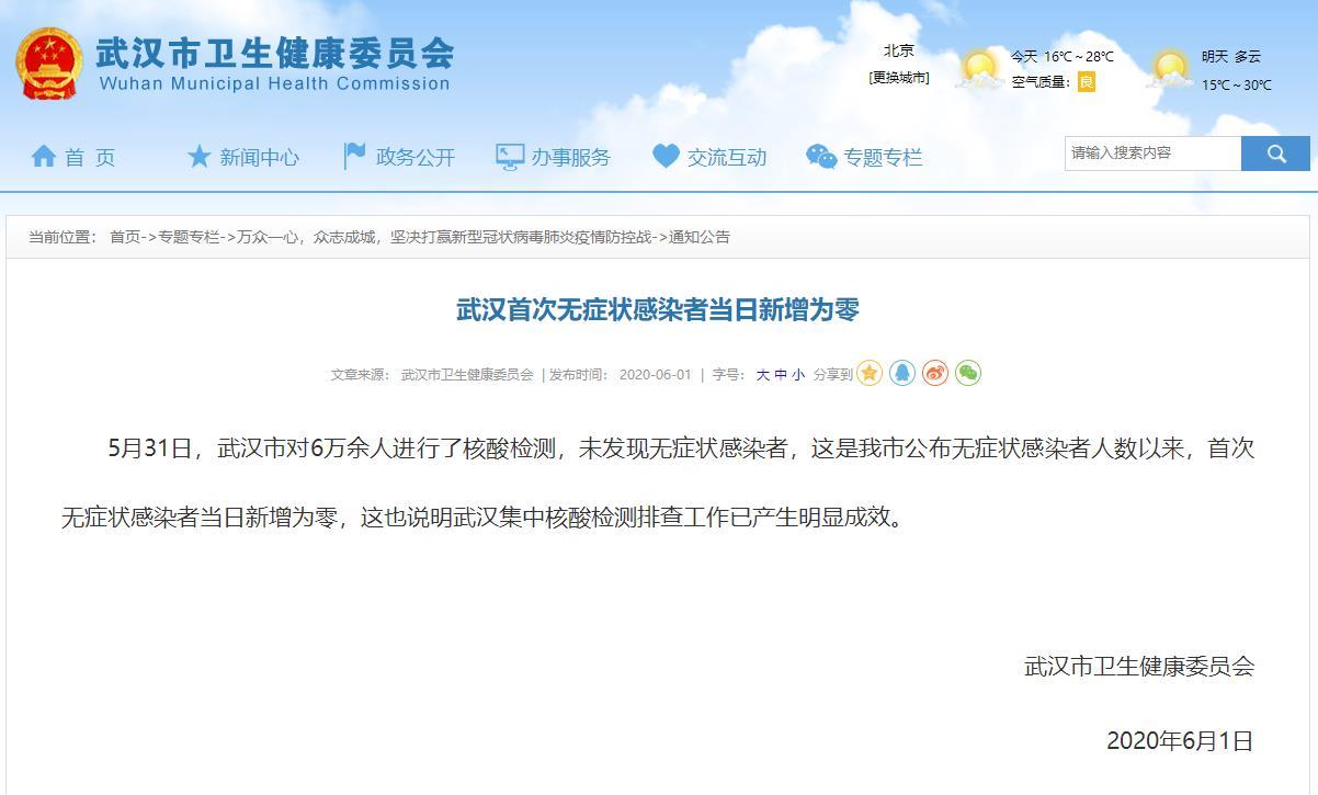 武汉首次无症状感染者当日新增为零
