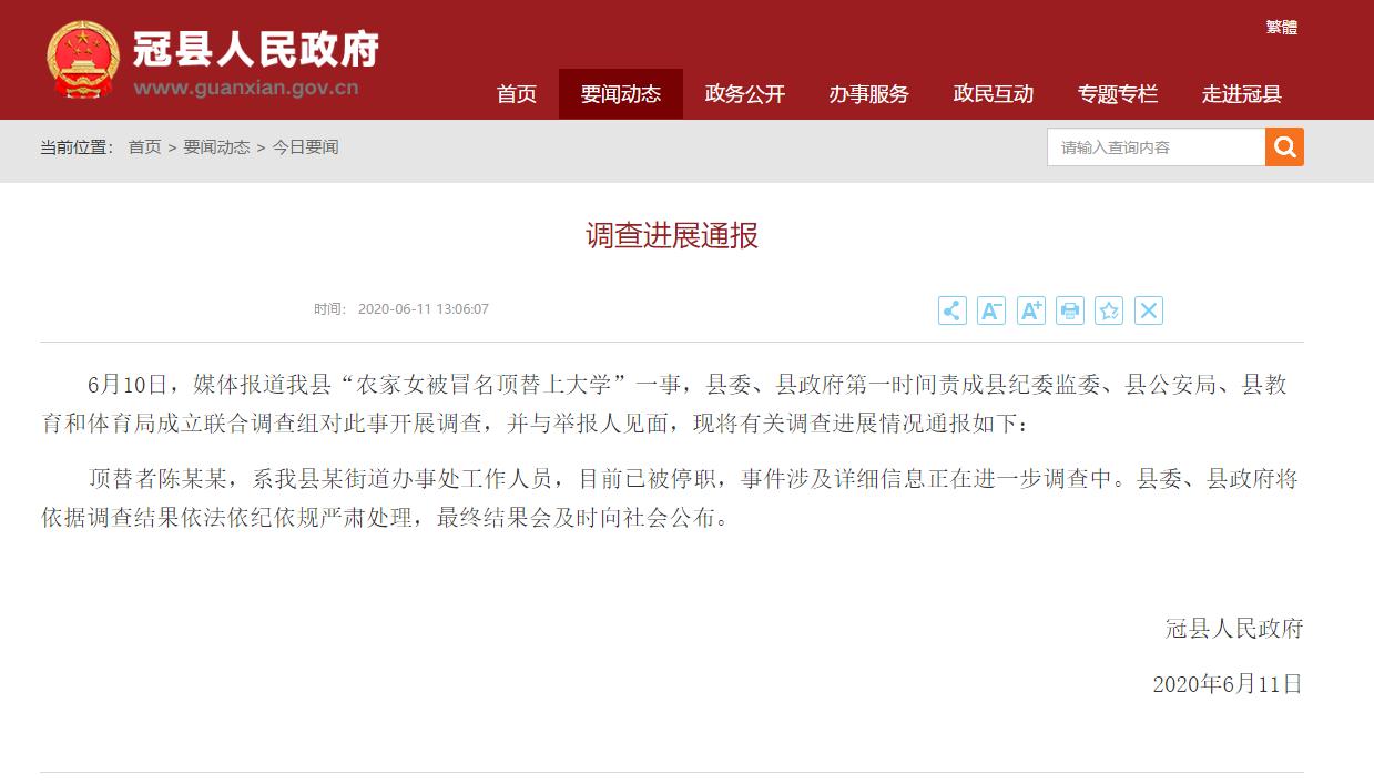 山东冠县通报农家女被冒名顶替上大学:顶替者已被停职