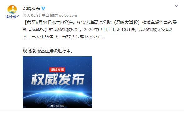 浙江温岭槽罐车爆炸已造成18人死亡