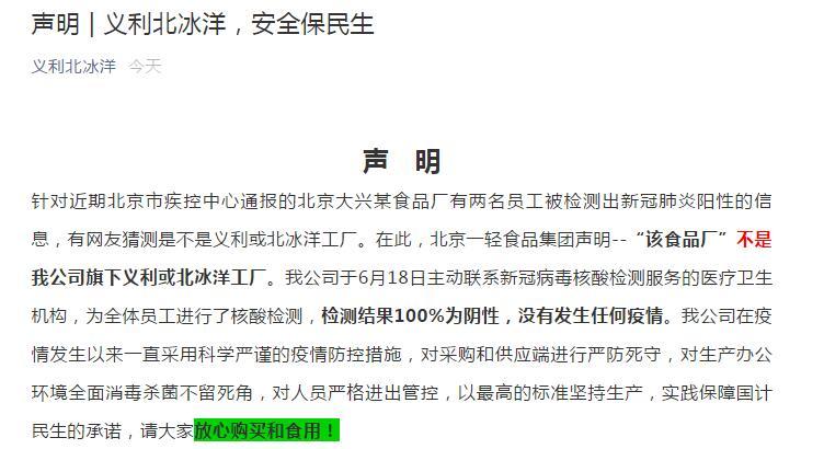 北京义利北冰洋2员工感染新冠?公司辟谣