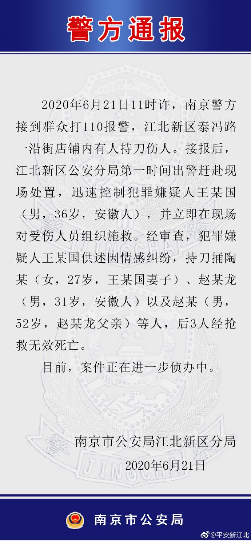 在南京江北新区,三人死于情感纠纷