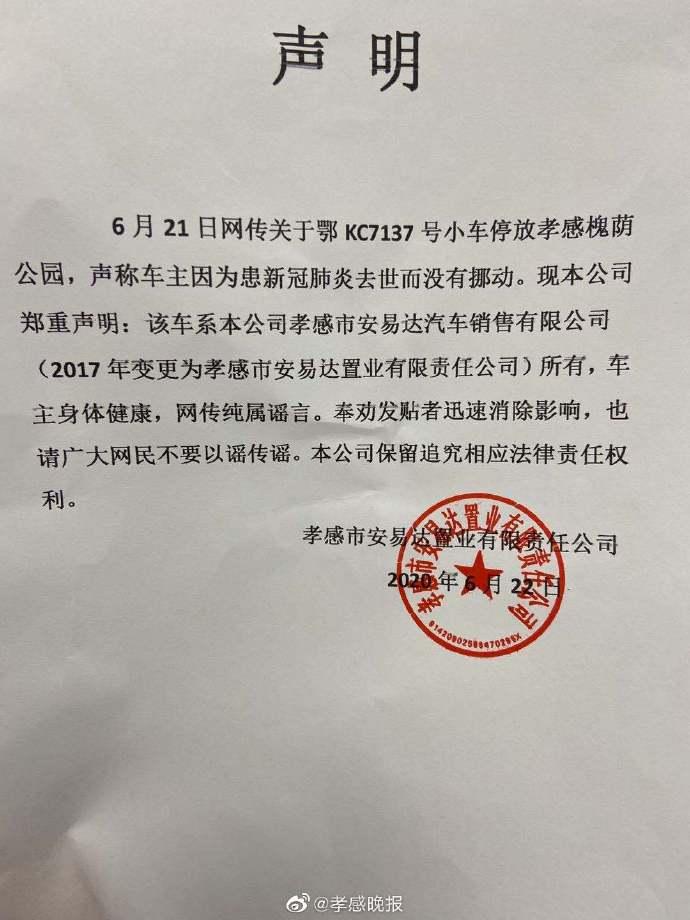 有传言说湖北孝感淮阴公园的KC7137车主死于COVID-19!