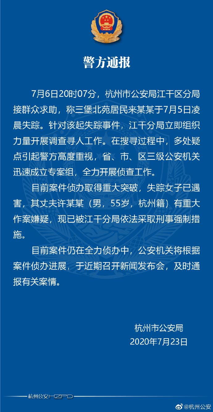 警方:杭州失踪女子已遇害其丈夫有重大作案嫌疑