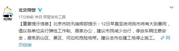 北京防汛指挥部:12日将有大到暴雨,倡议实行弹性工作制