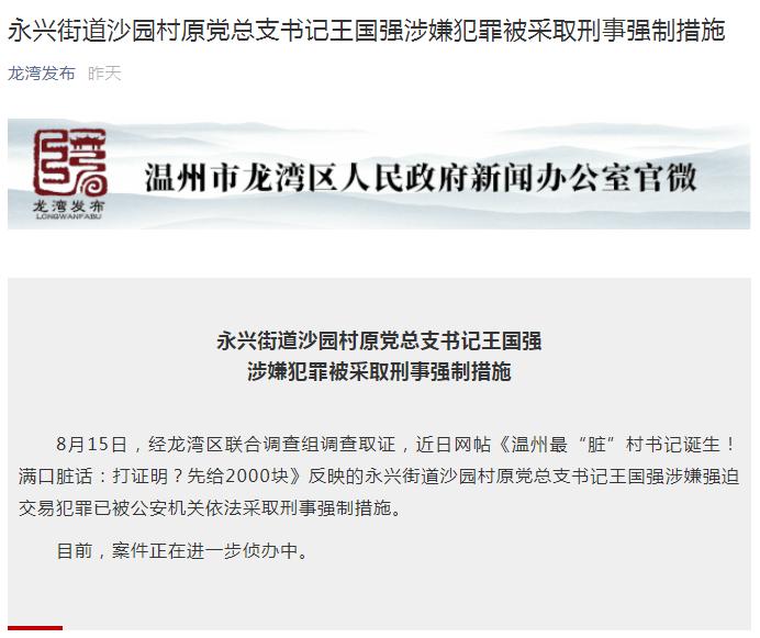 """浙江温州""""最脏村书记""""被采取刑事强制措施"""