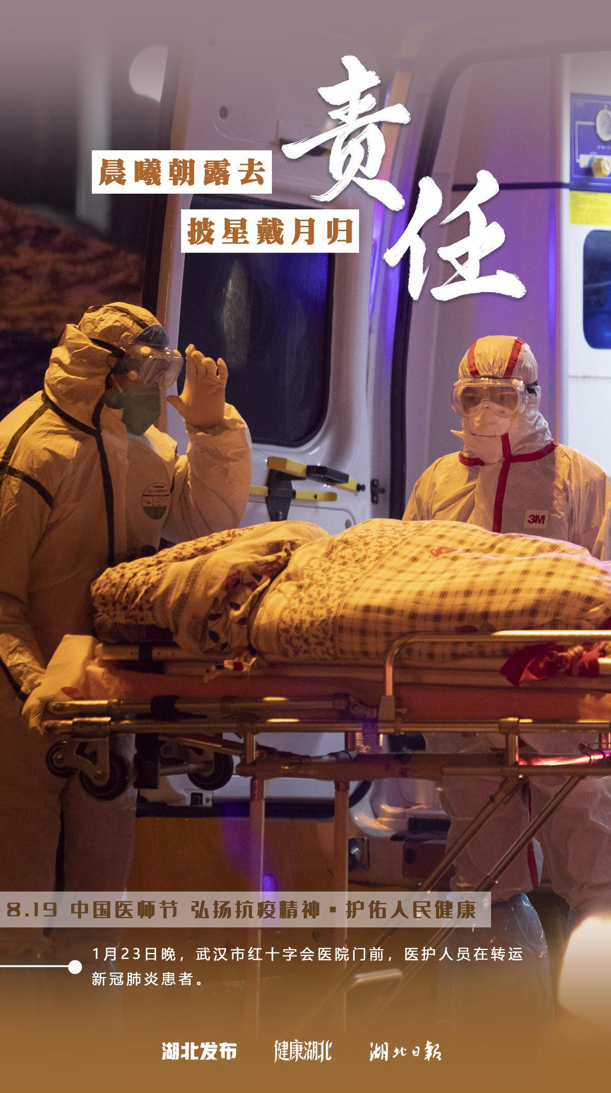 湖北发布医师节海报 感谢曾为湖北拼过命的医护人员