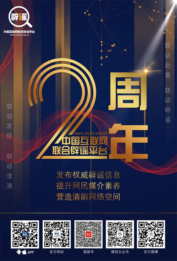 中国互联网连系辟谣平台上线运行两周年权威辟谣再添新阵地