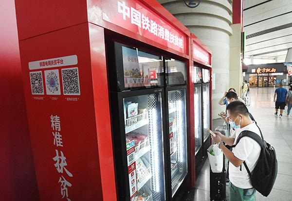国铁集体铁路消费扶贫柜首批投放运动在京举办