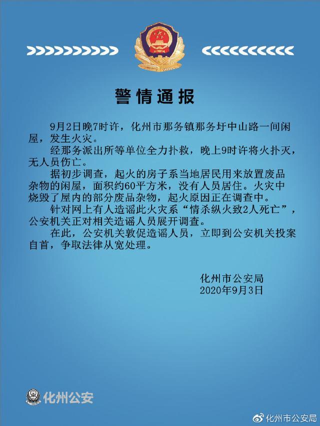 广西桂林一名5岁小女孩被抢走?这些热传谣言你信了吗机械运动原理