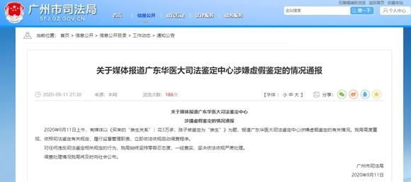 """广州市司法局回应""""虚假鉴定"""":已启动调查"""