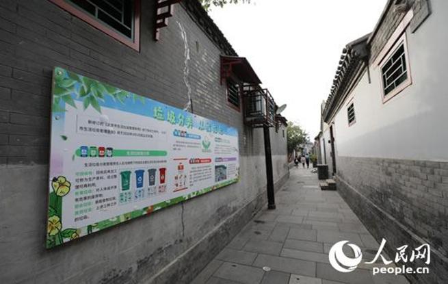 北京胡同里的社会治理样本