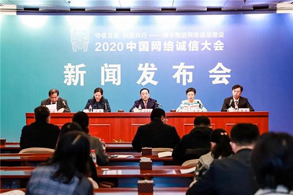 2020中国网络诚信大会新闻
