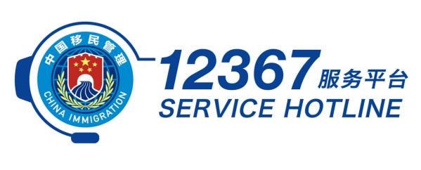 国度移民打点机构12367处事平台上线提供全天候人工处事
