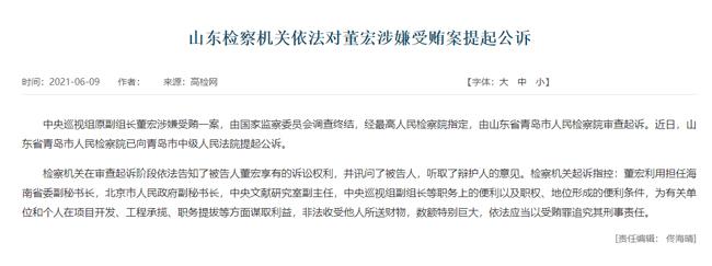 中央巡视组原副组长董宏涉嫌纳贿被提起公诉